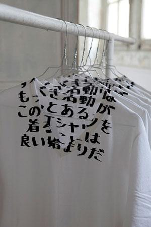 Maison Martin Margiela, t-shirt contro l'AIDS