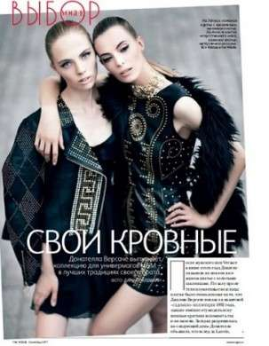 Versace per HM sulle pagine di Vogue Russia
