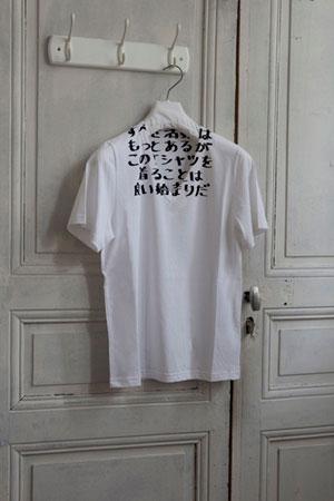 maison martin margiela t shirt aids 2010