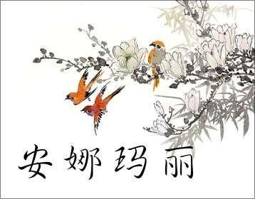 Nomi in cinese